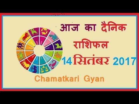 AAJ KA RASHIFAL 14 SEPTEMBER 2017 || CHAMATKARI GYAN