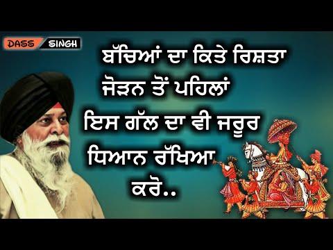 ਬੱਚਿਆਂ ਦਾ ਰਿਸ਼ਤਾ ਜੋੜਨ ਤੋਂ ਪਹਿਲਾਂ ਇਸ ਗੱਲ ਦਾ ਜਰੂਰ ਧਿਆਨ ਰੱਖਿਆ ਕਰੋ..Gyani Sant Singh Maskeen Ji katha from YouTube · Duration:  26 minutes 35 seconds