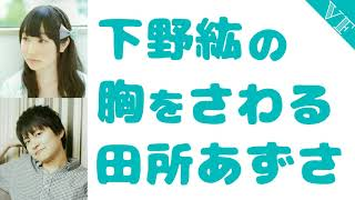下野紘の胸をさわる田所あずさ 田所あずさ 検索動画 44