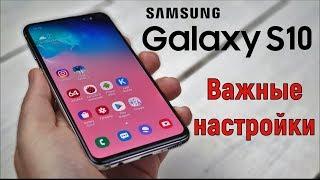 10 налаштувань Galaxy S10, які варто відразу змінити!