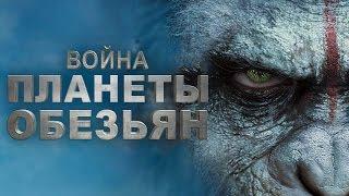 Планета обезьян: Война [Обзор] / Война планеты обезьян 2017 [Русский Трейлер 2]