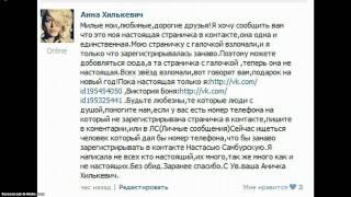 Настоящая страничка Ани Хилькевич,в контакте.