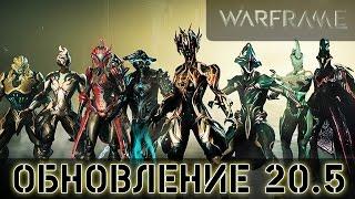 Warframe: Обновление 20.5