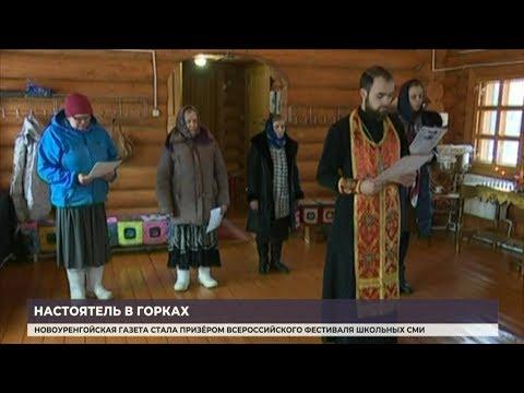 В селе Горки назначен новый настоятель храма