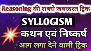 Syllogism Reasoning Tricks |  Kathan Nishkarsh Reasoning  | gurukul hub