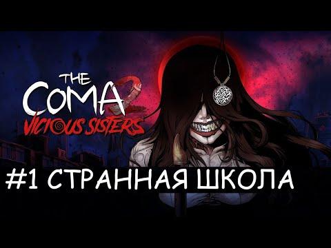 Странная Школа | The Coma 2 - Vicious Sisters | Прохождение на русском #1