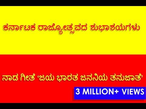 Jai bharatha jananiya