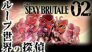 実況攻略!? Sexy Brutail セクシーブルテイル#002 thumbnail