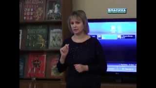 Урок про Битву под Москвой в библиотеке Дворца культуры