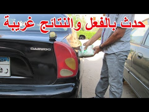 وضعت سكر فى خزان وقود سيارتى وهذا ما حدث بعدها test sugar in Car fuel tank