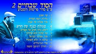 הרב יעקב בן חנן - סגולה כנגד עין הרע