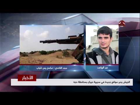 الجيش يحرر مواقع جديده في مديرية حيران بمحافظة حجة | تفاصيل اكثر مع مراسلنا - سعد القاعدي
