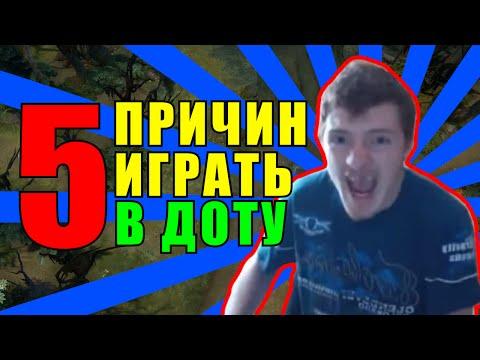 видео: 5 ПРИЧИН (НЕ) ИГРАТЬ В ДОТУ | Вся суть dota 2