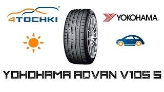 летние шины yokohama advan sport v105s на 4 точки шины и диски 4точки wheels tyres 4tochki