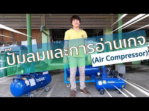 ปั๊มลมและการอ่านเกจวัดความดันลม Air Compressor (เครื่องมือช่างเดอะซีรีย์)