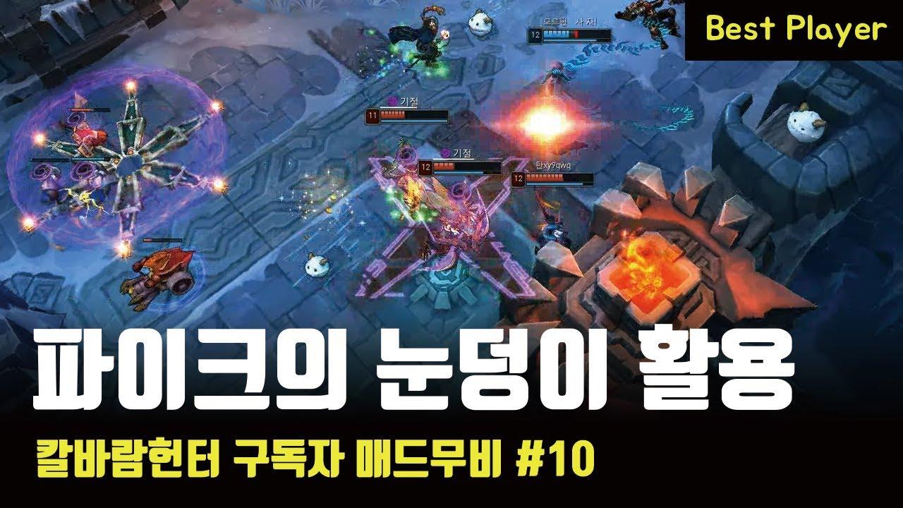 파이크의 눈덩이 활용 - 칼바람 헌터 구독자 롤 매드무비 #10