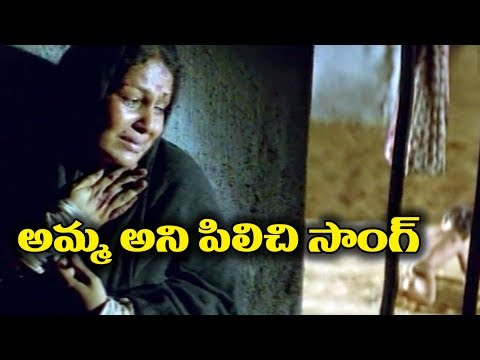 Telugu Super Hit Song - Amma Ane Pilichi