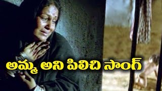 Telugu Super Hit Song  Amma Ane Pilichi