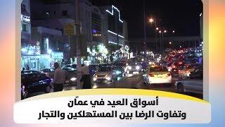أسواق العيد في عمّان وتفاوت الرضا بين المستهلكين والتجار
