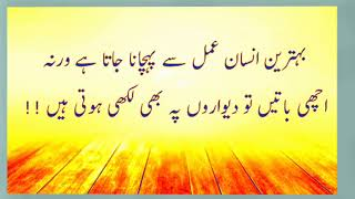 Most amazing collection of precious words//mahakte  alfaz anmol moti in Urdu//