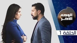الوجه الآخر: الحلقة 01   Al Wajh Al Akhar : Episode 01