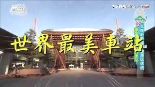 【日本 金澤】北陸新幹線 食尚玩家 浩角翔起 20160112 (1/8)