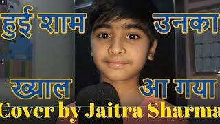 हुई शाम उनका ख्याल आ गया Legend Mohammed Rafi Song 15 Cover by Jaitra Sharma
