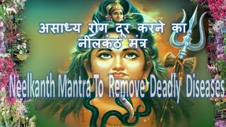Mantra To Remove Incurable & Deadly Diseases - Neelkanth Mahadev Mantra