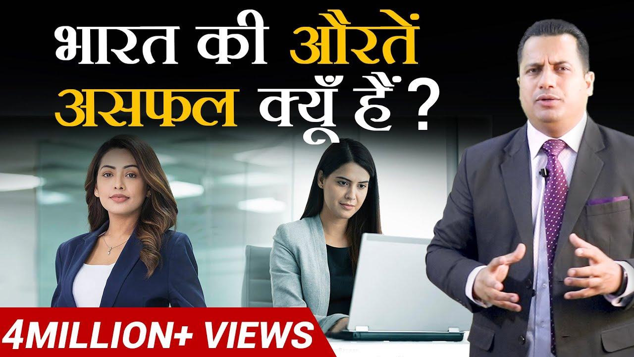 WOMEN'S DAY पर अब तक का सबसे MOTIVATIONAL VIDEO | DR VIVEK BINDRA |