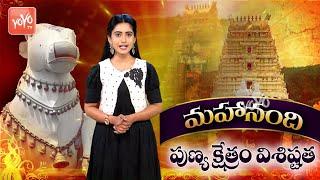 Mahanandi Temple Special Story | Mahanandiswara Swamy Temple | Mahanandi Kurnool