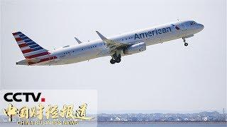[中国财经报道] 美国航空公司延长波音737MAX停飞时间   CCTV财经