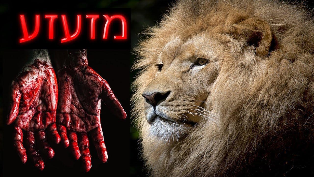 ☢ בול פגיעה - גוב האריות: למה דניאל הושלך לבור עם מאות אריות? ומה הסוד שבזכותו ניצל?!