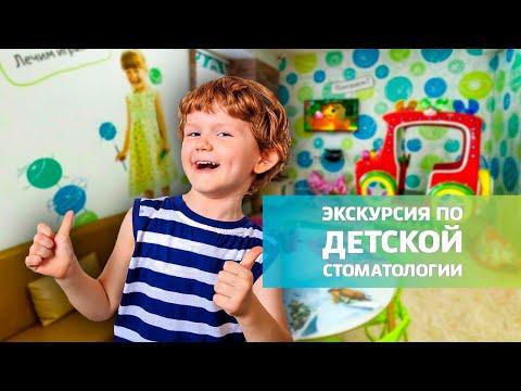 Почему дети, любят детскую стоматологию | Экскурсия по детской стоматологической клинике | Дентал ТВ
