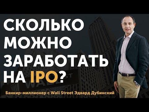 Инвестиции в IPO. Сколько можно заработать, инвестируя в IPO новых компаний? | Финтелект