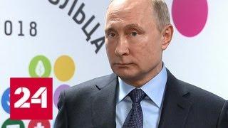 Путин выступил на Международном форуме добровольцев - Россия 24