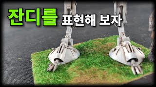 [잔디깔기] 30초로 배우는 모형 꿀팁 (자막)/[Gr…