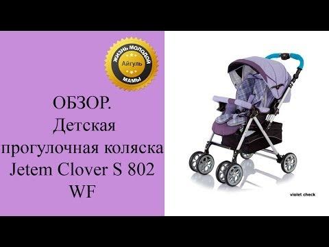 Обзор (отзыв). Детская прогулочная коляска Jetem Clover S 802 WFM
