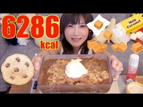 [MUKBANG] Giant Chocolate Chip and Caramel with Vanilla Ice Cream 6286kcal  Yuka [Oogui]