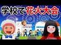 ケリーちゃん 学校で花火大会!:リカちゃん人形おもちゃアニメ動画