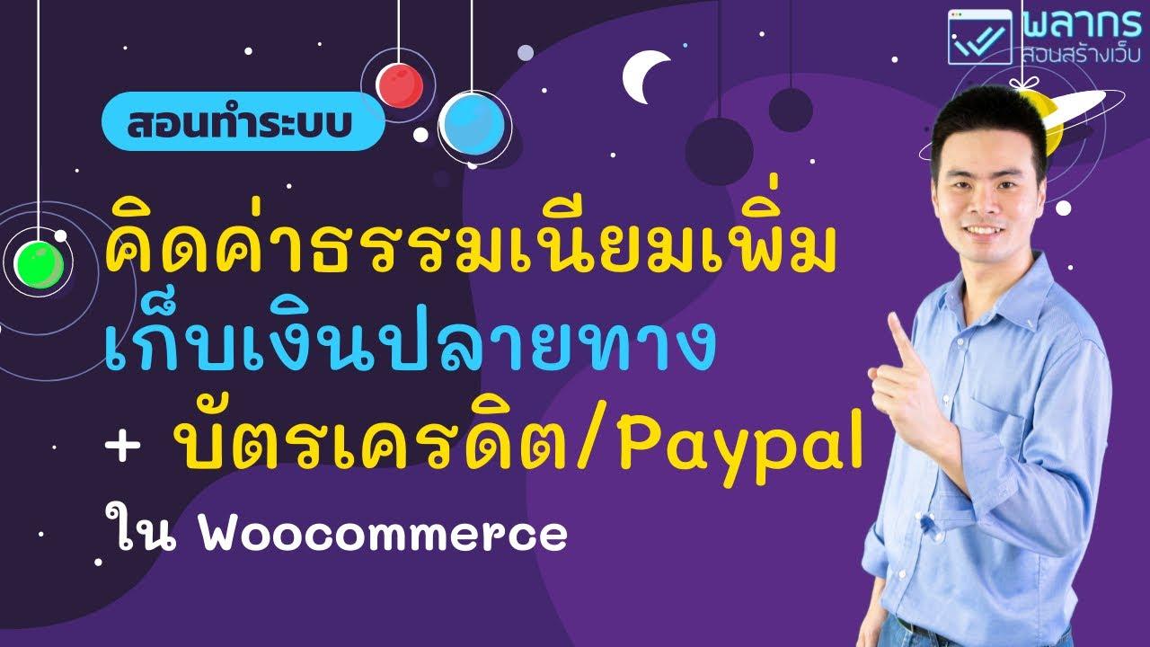 สอนวิธี คิดค่าธรรมเนียมเพิ่ม สำหรับ เก็บเงินปลายทาง บัตรเครดิต/Paypal ใน  Woocommerce