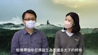 Publication Date: 2021-05-14 | Video Title: 佛教大光慈航中學20210514 浴佛的意義