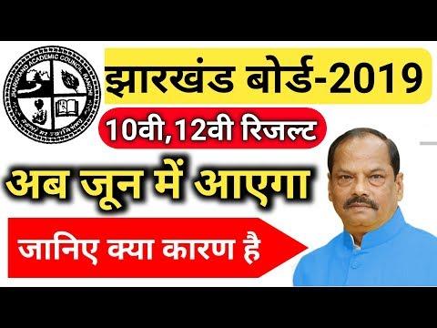 Today breaking news ! Jac board Result 10वी 12वी की तिथि में फिर बदलाव by Ramgarh Tech