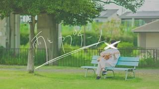 雨とカプチーノ-ヨルシカ Acoustic cover