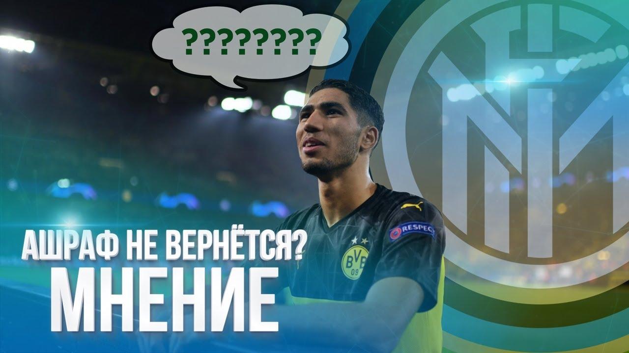 Ашраф перешёл в Интер за 40 миллионов / Хакими не вернётся в Реал?