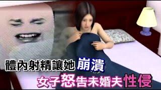 體內射精讓她崩潰 女怒告未婚夫性侵 | 台灣蘋果日報