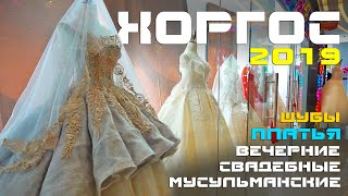 Хоргос 2019: Вечерние, Свадебные платья. Платья для мусульманок. Большой обзор. Скидки на шубы. Тур.