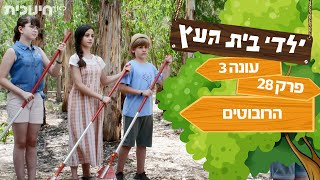 ילדי בית העץ עונה 3 | פרק 28 - הרובוטים 🤖 | שידורי בכורה ביוטיוב 🔥