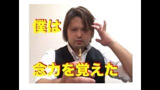 瞬間催眠術も学べる教室 ヒプノハート http://sirosaki777.jimdo.com 【...
