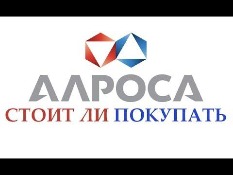 АЛРОСА - алмазы, дивиденды и Мир. Анализ компании АЛРОСА.