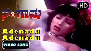 Disco Shanthi Uncut Song Full HD Adenadu Adenadu Kannada Romantic Song